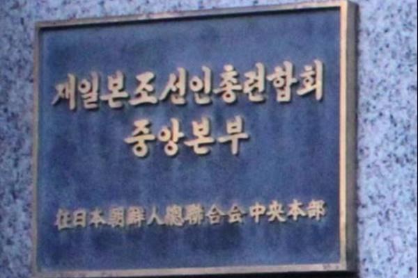 """일본 경찰, """"조선총련 해킹 시도"""" 한국인 검찰 송치"""