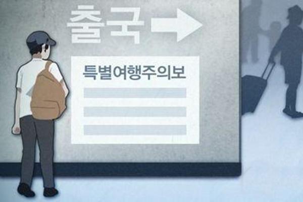 S. Korea Extends COVID-19 Travel Advisory until Jan. 16