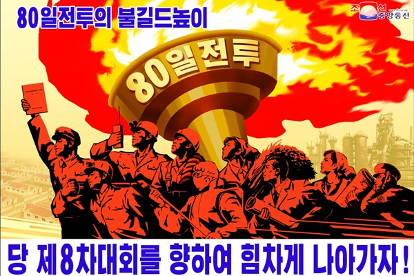 북한, 당 대회 앞둔 '80일 전투' 마무리