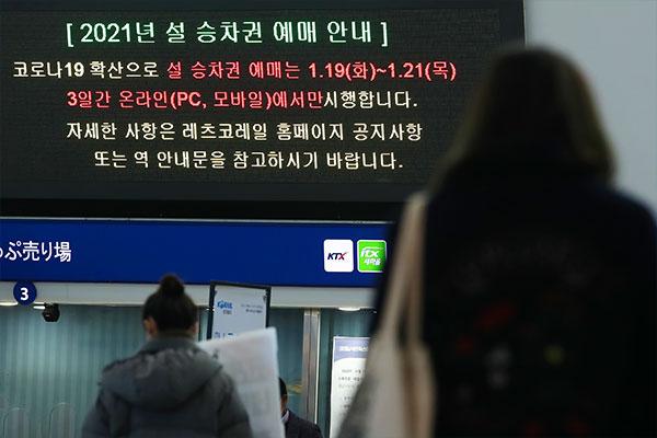 韩国春节连休火车票19日起以无接触方式预售