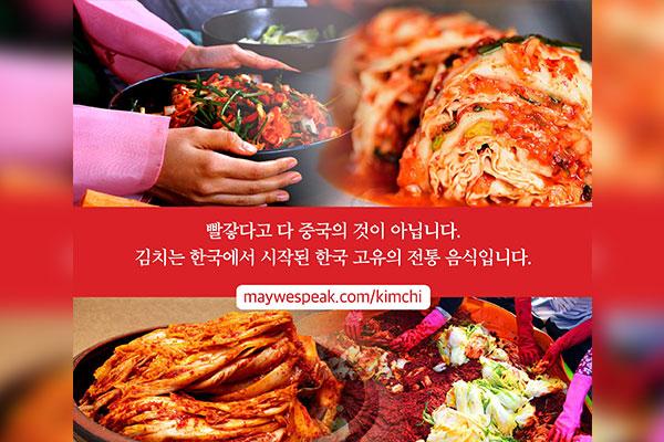 Pemerintah China Redakan Perdebatan terkait Kimchi