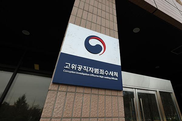 雅诗-韩宪法裁判所判定《高级公职者犯罪调查处法》符合宪法