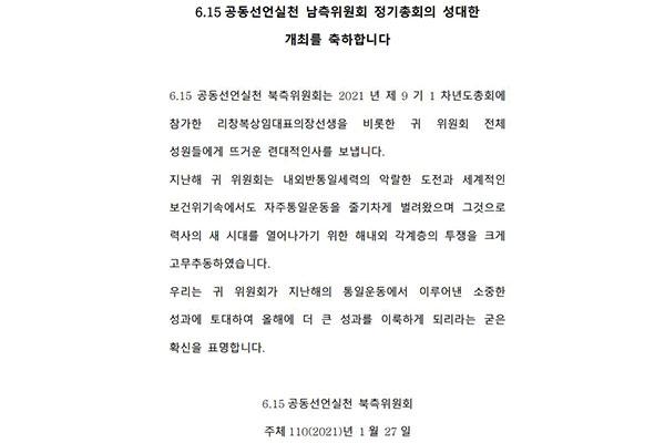 雅诗-《6.15共同宣言》北方委员会时隔约1年向南方委员会发来正式信息