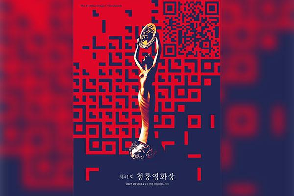 映画「KCIA 南山の部長たち」 青龍映画賞で最優秀作品賞受賞