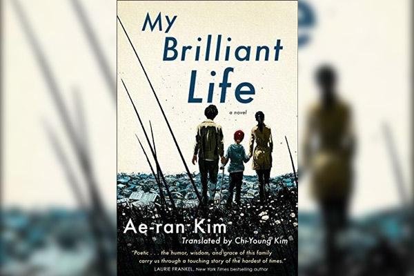 韓国小説「ドキドキ僕の人生」 米アマゾンの「今月の本」に