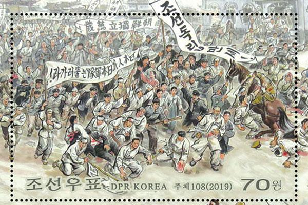 Bắc Triều Tiên lên án việc Nhật Bản đàn áp Phong trào 1/3 trong quá khứ