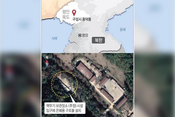 """""""Hàn Quốc đang theo dõi hoạt động của cơ sở hạt nhân Bắc Triều Tiên"""""""