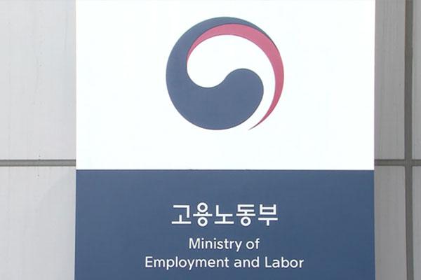 2017年7月起韩共有19.9万多名公共部门非正式员工转正