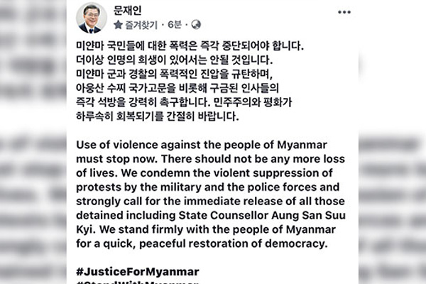 Moon Condemns Use of Violence on Myanmar Protesters