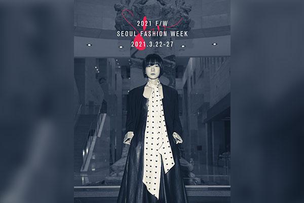 2021春季首尔时装周活动22日在线开幕
