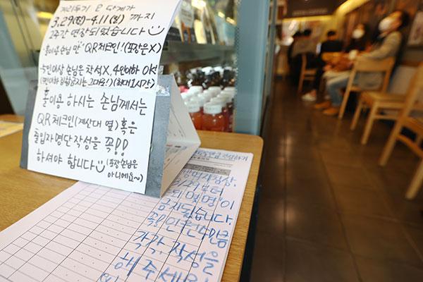 """韩可用""""个人安心号码""""代替手机号填访客信息名簿"""
