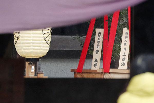 菅首相 靖国神社に供物奉納