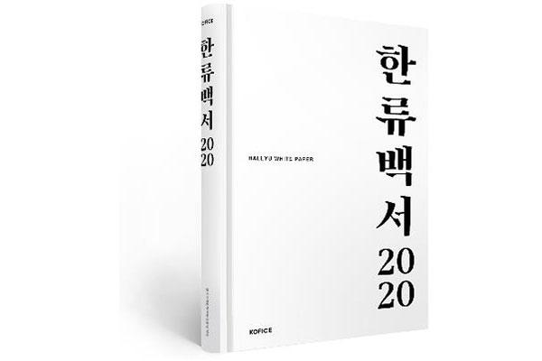 韩国发行《2020韩流白皮书》
