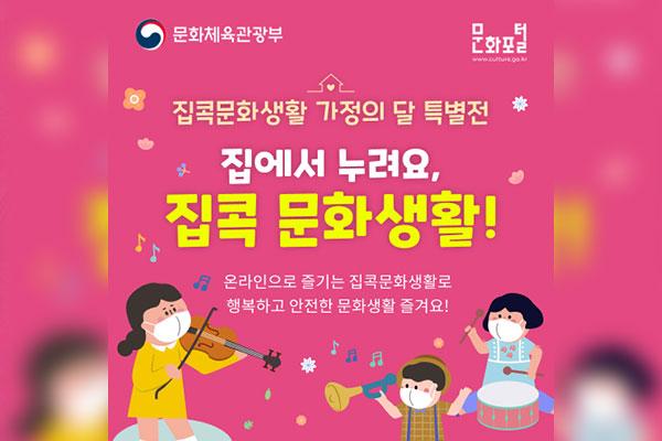 """韩国举行""""宅家文化生活家庭月特别展览会"""""""