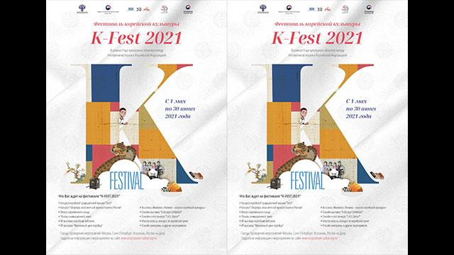 Koreanisches Kulturfestival in Russland zum 30-jährigen Bestehen der Beziehungen