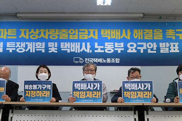 韩快递工会决定总罢工 时间尚未确定