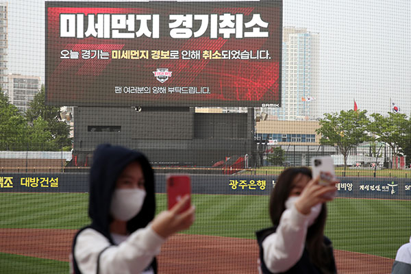 Baseball Games Canceled due to Poor Air Quality for Second Day