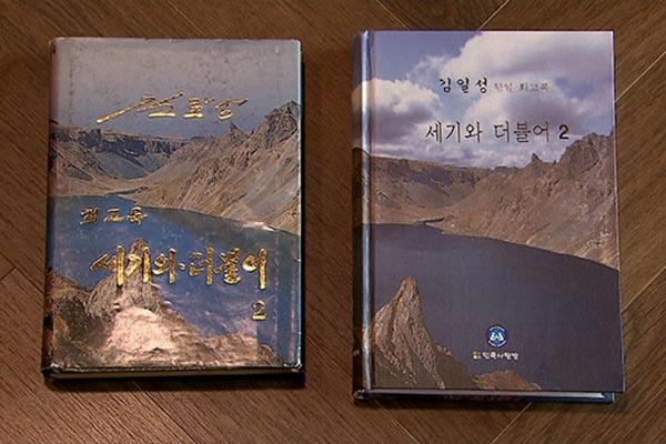 Tribunal desestima petición de prohibir las memorias de Kim Il Sung