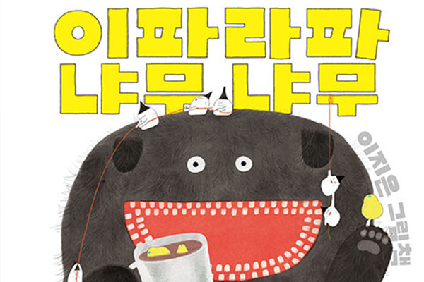 Pengarang Korsel Lee Ji-eun Raih BolognaRagazzi Award