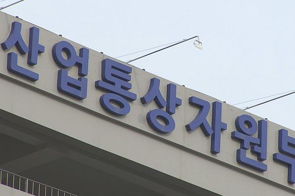 Seúl presenta estrategia sobre plan de EEUU de reforzar cadenas de suministro