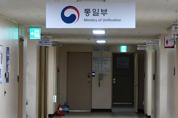 Vereinigungsministerium fordert Nordkorea zu Dialog und Kooperation auf
