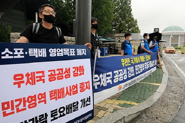 Kantor Pos Korea dan Serikat Kurir Capai Kesepakatan