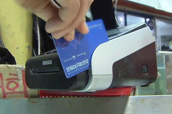 Программа возврата денег по оплате банковскими картами начнётся в октябре