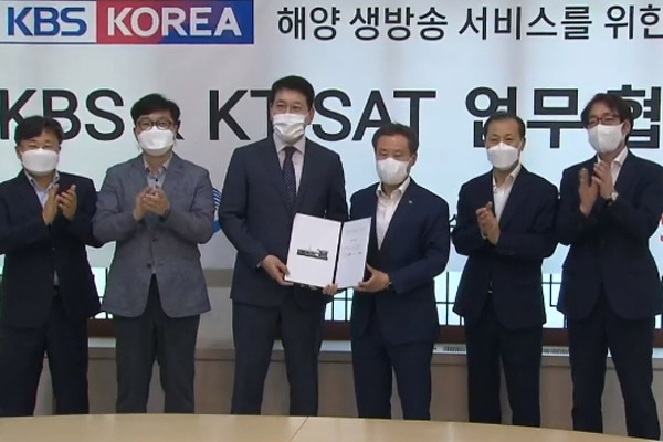 KBS、KT SATと業務協約 海洋の船舶上でも生放送視聴可能に