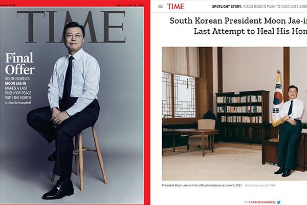 文大統領、米週刊誌「タイム」の表紙飾る 大統領選以来4年ぶり