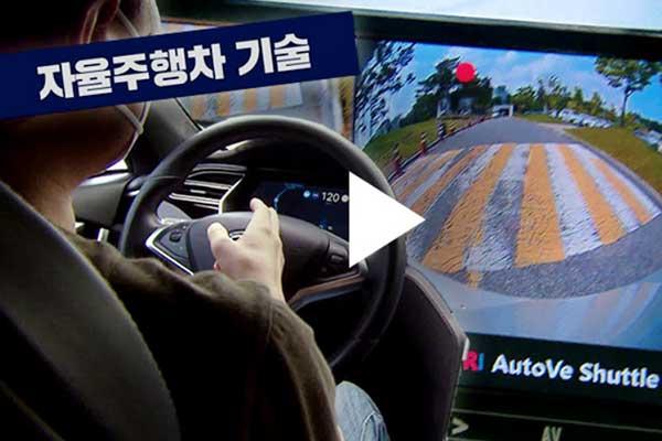 Korsel Rencana Komersialkan Mobil Otonom dengan Sistem Telekomunikasi di 2027