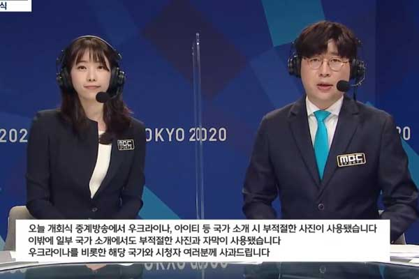 MBC Apologizes for Offensive Images Used in Opening Ceremony Broadcast