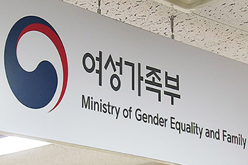 Gender Equality Ministry: Misogyny Mustn't be Tolerated under Any Circumstance