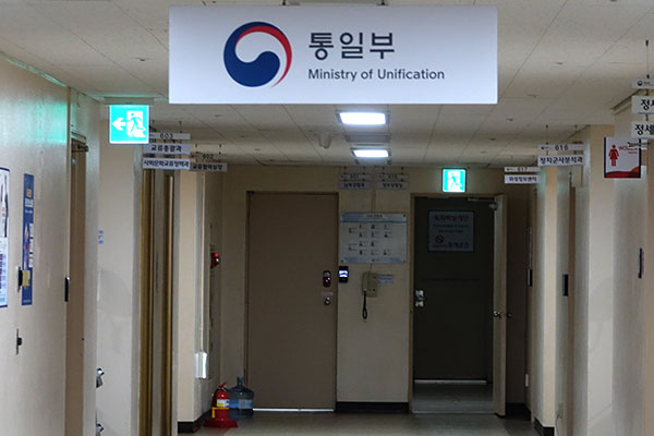 Unification Ministry Calls N. Korean Leader's Sister's Statement 'Meaningful'
