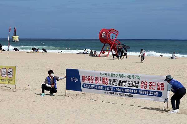 N2全球资讯-釜山10日开始将保持社会距离措施提升至第四阶段