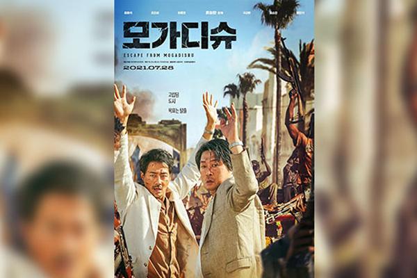 Koreanisches Filmfestival in Paris – Tickets für Eröffnungs- und Abschlussfilme ausverkauft