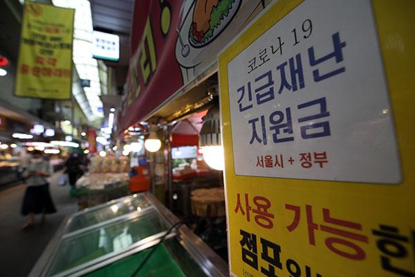 韩6日启动国民支援金申请工作 每人25万韩元