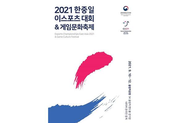 Kejuaraan Esport Asia Timur Pertama Dimulai Hari Jumat di Seoul