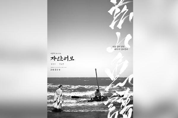 候補に「玆山魚譜」 アジア・フィルム・アワード