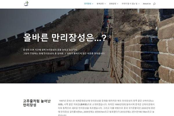 VANK eröffnet Webseite für Vorgehen gegen Chinas Entstellungsversuche