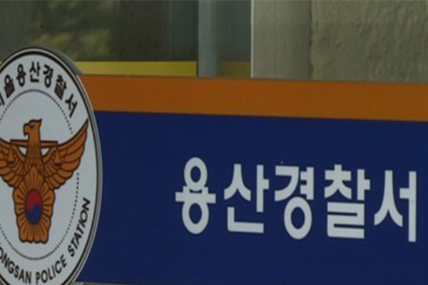 Police Internally Probing Fund Flow of Firm Linked to Seongnam Development Project