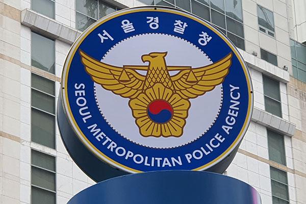 韩警方24日起可伪装身份进行数字性犯罪调查
