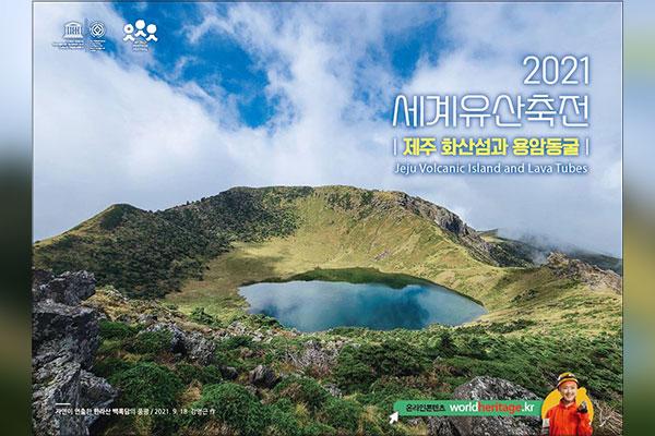 افتتاح مهرجان التراث العالمي لعام 2021 في جزيرة جيجو اليوم