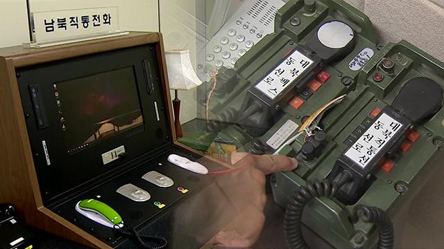 北韓 55日ぶりに全ての南北通信線を再開