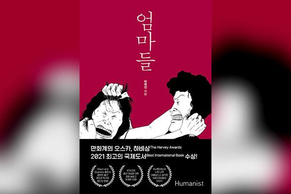 BD : « Moms » de Ma Yeong-shin remporte le prix Harvey du meilleur livre étranger