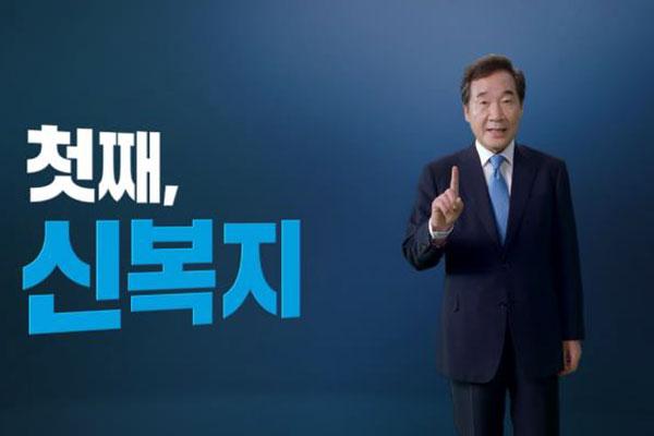 韩执政党前党首李洛渊宣布接受大选候选人党内竞选结果