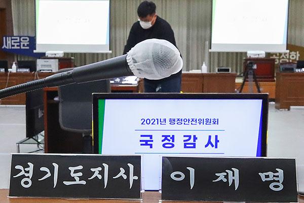 الحاكم لي جيه ميونغ يحضر التفتيش البرلماني على مقاطعة كيونغ كي