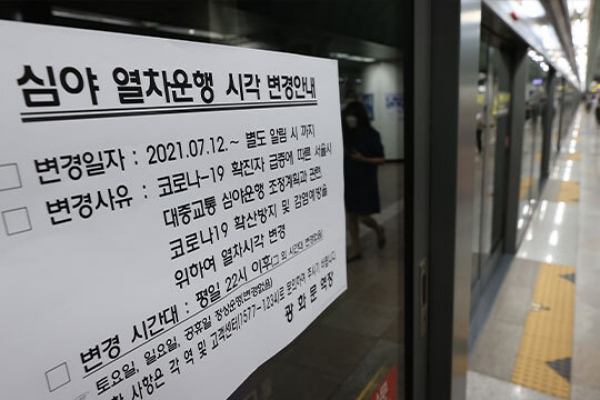 Seoul to Normalize Nighttime Operations of Subway, Bus from Monday