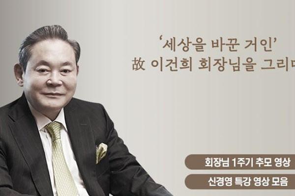Conmemoran primer aniversario del fallecimiento de Lee Kun Hee
