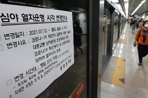Corea planea suprimir sistema de niveles contra COVID-19