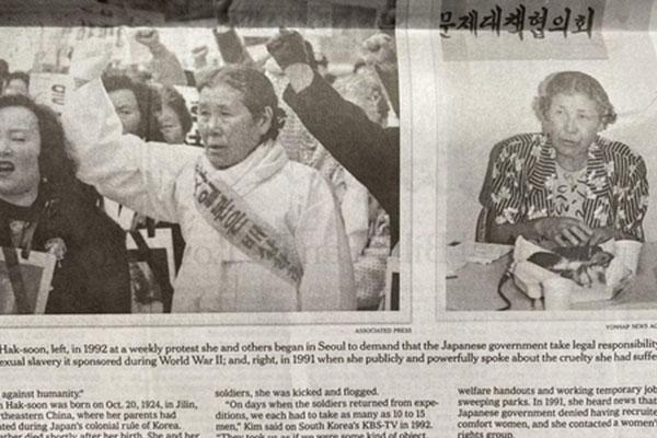 """""""New York Times"""" veröffentlicht Nachruf auf frühere Trostfrau Kim Hak-soon"""